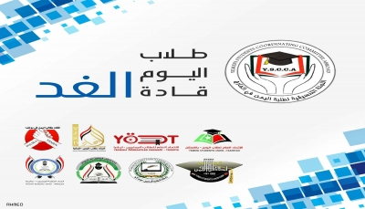 تنسيقية طلاب الخارج: نسعى لتمثيل 20 ألف طالب يمني حول العالم