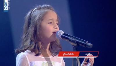 """الطفلة اليمنية ماريا قحطان تتأهل للمرحلة النهائية في مسابقة """"ذا فويس كيدز"""""""