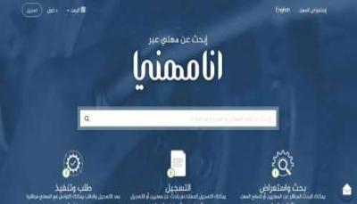"""موقع لمواجهة البطالة في اليمن يفوز بجائزة صندوق النقد للمبتكرين بـ""""المغرب"""""""
