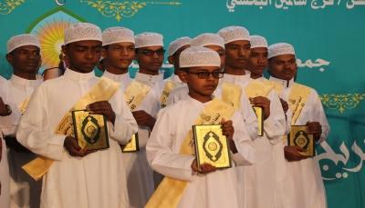 جمعية الدِعوة بمدينة تريم تحتفل بتخرج 40 حافظا وحافظة للقرآن الكريم
