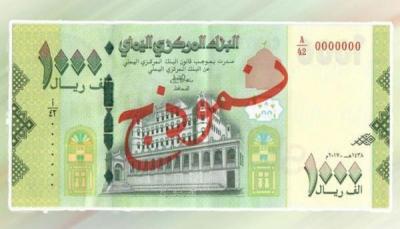 1000 ريال يمنية جديدة