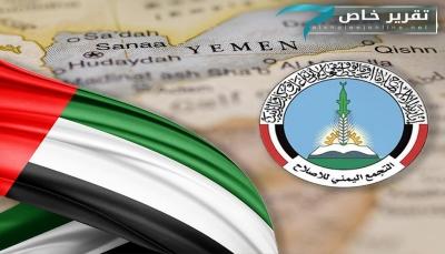 """الإمارات وحزب """"الإصلاح"""" .. المرونة في مواجهة الاجتثاث (تقرير)"""