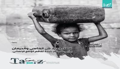 تقرير جديد: 106 أسرة فقدت عائلها في تعز خلال يناير الماضي