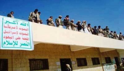 البيضاء: الحوثيون يفرضون مبالغ مالية على طلاب المدارس بحجة رواتب المعلمين