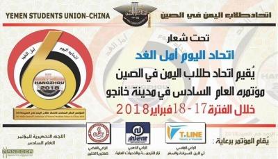 """طلاب اليمن في """"الصين"""" يدشنون مؤتمرهم العام السادس"""