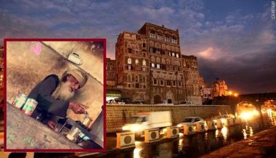 """""""العم علي"""".. بائع الشاي الذي ارتبط بزوار صنعاء القديمة وغادر الحياة منهكاً"""