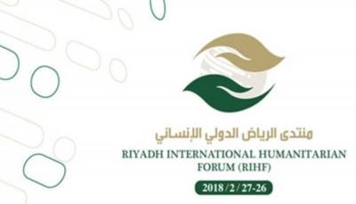 ورشة عمل لمناقشة الطرق البديلة لزيادة وصول المساعدات الإنسانية إلى اليمن
