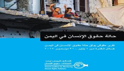 تحالف حقوقي يطلق تقريرا يوثق انتهاكات الحوثيين للعام الماضي