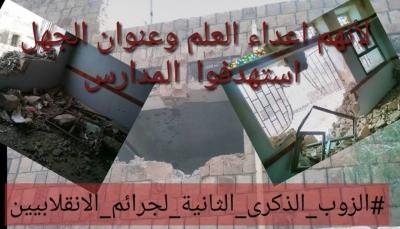انطلاق حملة إلكترونية لإحياء الذكرى الثانية لجرائم مليشيا الحوثي في الزوب بالبيضاء