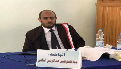 """الدكتوراه بامتياز مع التوصية بالطباعة والتداول بين الجامعات للباحث """"اليافعي"""" من جامعة تعز"""
