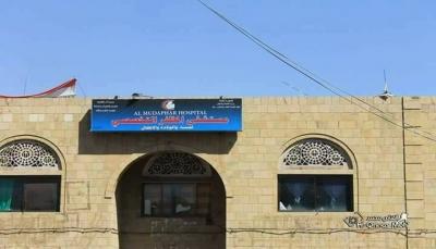 مستشفى حكومي بتعز يوجه نداء استغاثة لإنقاذ المرضى