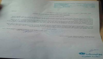 إب: اليونسيف تهدد بوقف شراكتها مع صندوق النظافة لإخلاله بالإتفاقات