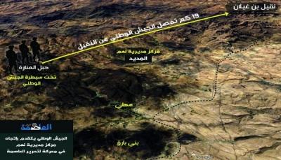 """قوات الجيش تعلن تطويق منطقة """"المديد"""" مركز مديرية """"نهم"""" شرق صنعاء"""