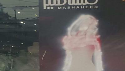 الحوثيون يلزمون محلات فساتين الأعراس بصنعاء على طمس صور النساء من لوحات الدعاية (صور)