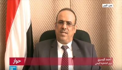 وزير الداخلية يشن هجوما عنيفا على الإمارات ويقول إنه سيعقد مؤتمرا صحفيا قريبا لكشف كل شيء (فيديو)