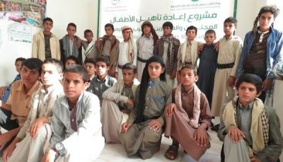 مأرب: إعادة تأهيل دفعة جديدة من الأطفال الذين جندتهم المليشيا الحوثية للحرب