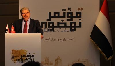 """إسطنبول: شباب يمنيون يدشنون فعاليات مؤتمر """"نهضوي"""" بمشاركة أكاديميين عرب وأتراك"""