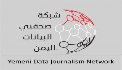 الاعلام الاقتصادي يطلق شبكة لصحفيي البيانات في اليمن