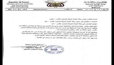 بعد مقتل موظف أممي.. محافظ تعز يتعهد بملاحقة القتله والصليب الأحمر يوقف أنشطته بالمدينة