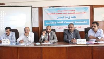 """وزارة الثروة السمكية تنفذ ورشة عمل أساسيات إعداد الخطط والتقارير بـ""""عدن"""""""