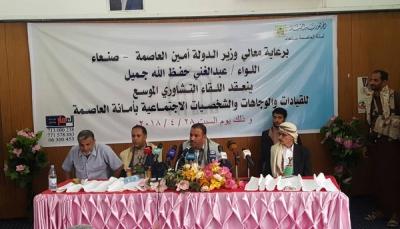 أمين العاصمة يعقد لقاءً تشاورياً في مأرب لدعم جهود تحرير صنعاء