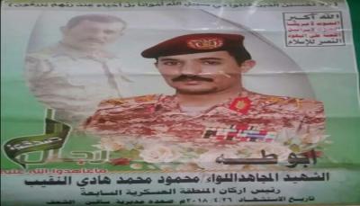 الحوثيون يعترفون بمقتل قائد عسكري رفيع في غارة للتحالف بالبيضاء (الاسم والصورة)