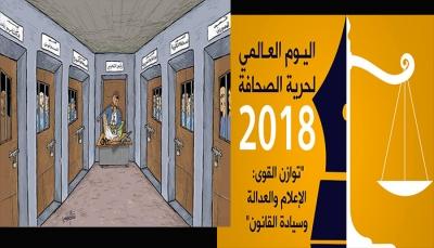 بمناسبة اليوم العالمي لحرية الصحافة.. نقابة الصحفيين تدعو العالم الوقوف إلى جانب الصحفيين اليمنيين في أزمتهم