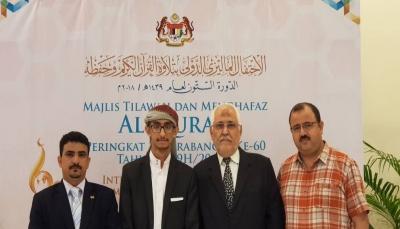 عليان يمثل اليمن في مسابقة ماليزيا الدولية لتلاوة القرآن وحفظه بدورتها الــ 60
