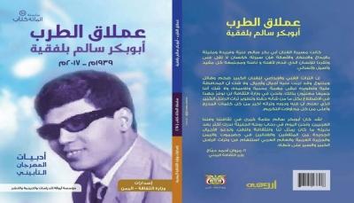 وزارة الثقافة تصدر الكتاب الخامس عشر ضمن مشروع مائة كتاب