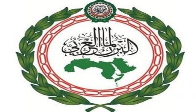 البرلمان العربي يجدد دعمه للشرعية ويدعو الأطراف لحل الخلافات عن طريق الحوار