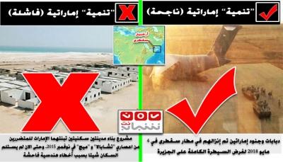 """من واقعنا وأرقامهم.. """"يمن شباب نت"""" يفتح ملف فضائح التنمية والخدمات الإنسانية الإماراتية في سقطرى (ملف خاص)"""