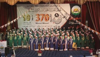 شبوة: الجمعية الخيرية لتعليم القران الكريم تحتفل بتخرج (370) حافظا وحافظة