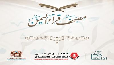 لأول مرة في اليمن.. تدشين مصحفٍ مرتلٍ بالأداء الصنعاني