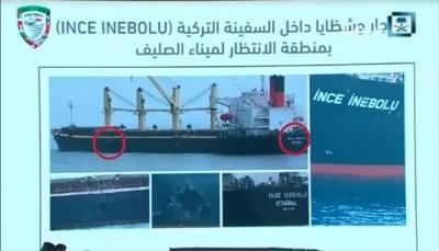 ناطق التحالف: هذه آخر المستجدات بشأن التحقيق بانفجار السفينة التركية (فيديو)
