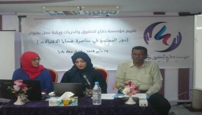 الإعلان عن إنشاء رابطة لذوي ضحايا الاغتيالات في مدينة عدن
