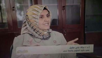 عدن: إحالة ملف المتهم في قضية مقتل الدكتور نجاة ونجلها وحفيدتها إلى المحكمة