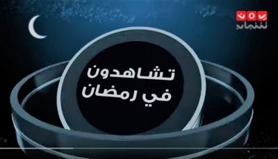 """خارطة برامجية متميزة.. شاشة """"يمن شباب"""" في رمضان ممتلئة ببرامج ومسلسلات متنوعة (تعرف عليها)"""