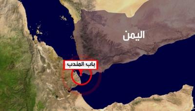 باحث دولي: قيام الحوثيين بإغلاق باب المندب سيعزز الدعم الغربي للتحالف ضدهم (ترجمة خاصة)