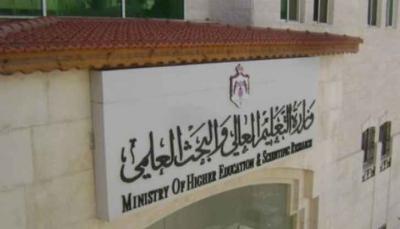 الحكومة تطالب تخصيص مقاعد دراسية للطلاب اليمنيين في الجامعات الأردنية