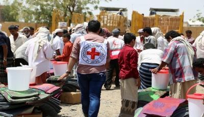الصليب الأحمر يدعو لحماية المدنيين وعدم استهداف المشافي والمدارس في الحديدة