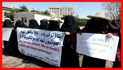 أمهات المختطفين بالحديدة: الحوثيون يقومون بحملة اختطافات واسعة.. ونطالب المبعوث الأممي التدخل