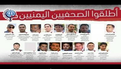 بمناسبة يوم الصحافة اليمنية.. نقابة الصحفيين تطالب بإطلاق سراح 12 صحفيا مختطفا وإطلاق الرواتب ووقف التعسفات