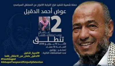 """المكلا: حملة إلكترونية تطالب بالإفراج عن المعتقل """"عوض الدقيل"""" وتنفيذ أحكام القضاء"""