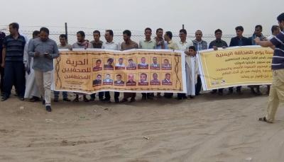 مأرب: وقفة احتجاجية تطالب بالإفراج عن الصحفيين المختطفين لدى الحوثيين في يوم الصحافة اليمنية