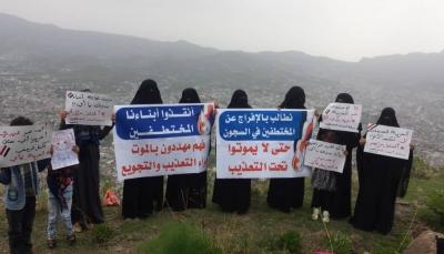 إب: وقفة احتجاجية لأمهات المختطفين تناشد المنظمات العمل على إطلاق سراح أبنائهن