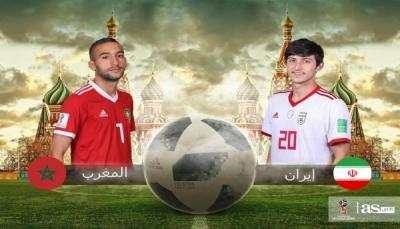 المغرب في مواجهة إيران اليوم الجمعة