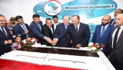 الرئيس هادي يفتتح بعدن أكبر مشروع للاتصالات والإنترنت في اليمن