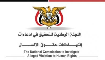 عسكر واللجنة الوطنية للتحقيق يشاركان في اجتماع السفارة الهولندية لمناقشة حقوق الانسان في اليمن