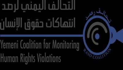 التحالف اليمني يوثق 305 حالة تجنيد للأطفال من قبل المليشيا خلال خمسة اشهر