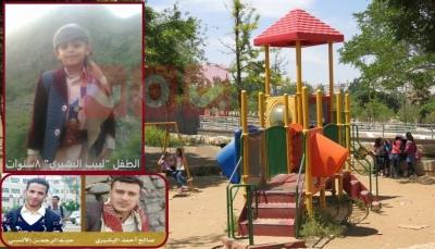 الموت يترصد اليمنيين في لحظة استراق الفرح ويباغت طفل وشابين بحديقة  في صنعاء (تقرير خاص)